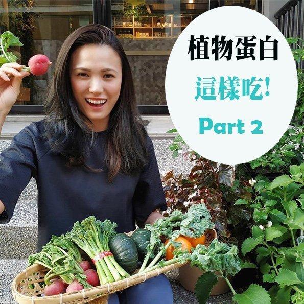 植物蛋白這樣吃!